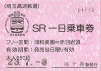 110703SR一日乗車券.jpg
