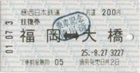 福岡大橋.jpg