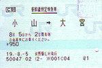 070805oyama_omiya.jpg