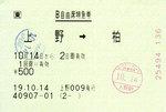 071014ueno_kashiwa.jpg