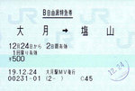 071224otsuki-enzan.jpg