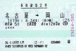 080119nozomi5.jpg