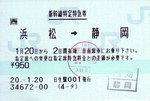 080120hinase.jpg