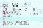 080120kyoto_maibara2.jpg