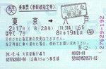 080217tokyo-hachinohe.jpg