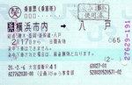 080217yokohama-hachinohe.jpg