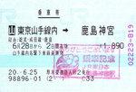 080628tokyo_kashimajingu.jpg