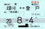 080705_musashikosugi_noboriのコピー.jpg
