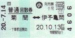 080714kikuma_iyokameoka.jpg