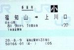 080809fukuchiyama_kamikawaguchi.jpg