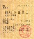 080810bizenkatakami.jpg
