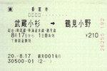 080817musashikosugi_tsurumiono.jpg