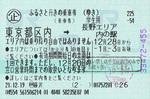 091228ふるさと(ゆき).jpg