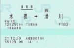 091228水橋滑川.jpg