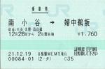 091228南小谷婦中鵜坂.jpg