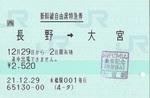 091229あさま.jpg