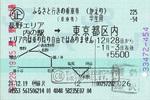 091229ふるさと(かえり).jpg