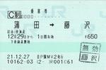 091229蒲田藤沢.jpg