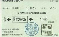 110403東京湾フェリー.jpg