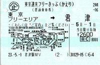 110501東京週末フリー帰路.jpg