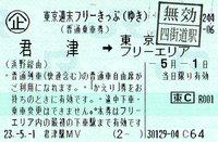 110501東京週末フリー往路.jpg