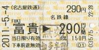 110504富貴.jpg