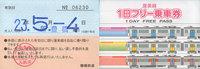110504豊鉄渥美線一日券.jpg