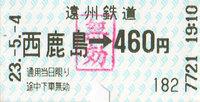 110504遠鉄乗車券.jpg