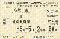 110505名鉄一宮ミュー.jpg