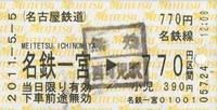 110505名鉄一宮西可児.jpg