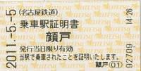 110505郷戸乗車駅証明書.jpg