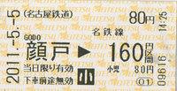 110505顔戸乗車券.jpg