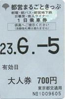 110605都営まるごと.jpg