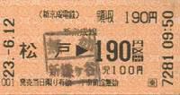 110612松戸新京成.jpg