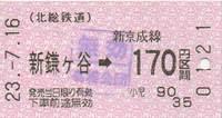 110716新鎌ヶ谷.jpg