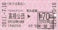 110716高根公団.jpg