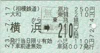110717相鉄車内補充券.jpg