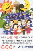 110718仙台市交通局一日乗車.jpg
