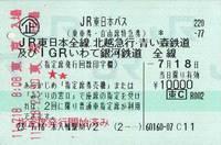 110718東日本パス.jpg
