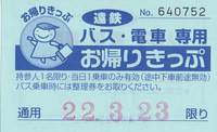 お帰りきっぷ.jpg