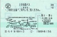 ときわ路パス.jpg