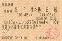 ゆのさと特急券.jpg