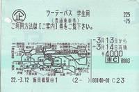 ツーデーパス飯田橋.jpg