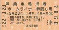 ホームライナー静岡.jpg