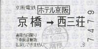 ホテル京阪乗車票.jpg