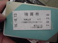 メトロ精算券.JPG