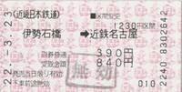 近鉄区間変更券.jpg