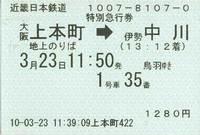 近鉄特急券(改札内).jpg