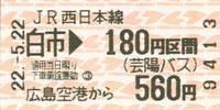 芸陽バス.jpg