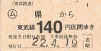 県常備券.jpg
